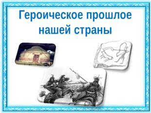 Героическое прошлое нашей страны