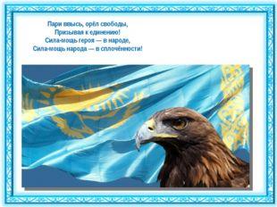 Пари ввысь, орёл свободы, Призывая к единению! Сила-мощь героя — в народе, Си