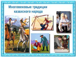 Многовековые традиции казахского народа