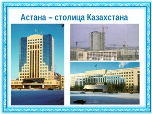 Астана – столица Казахстана