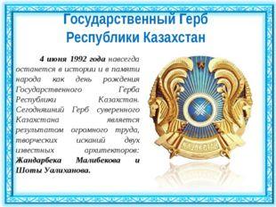 Государственный Герб Республики Казахстан 4 июня 1992 года навсегда останется