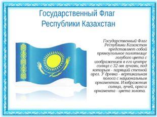 Государственный Флаг Республики Казахстан  Государственный Флаг Республики К