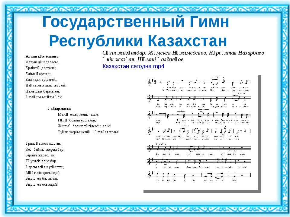 Государственный Гимн Республики Казахстан Алтын күн аспаны, Алтын дән даласы,...