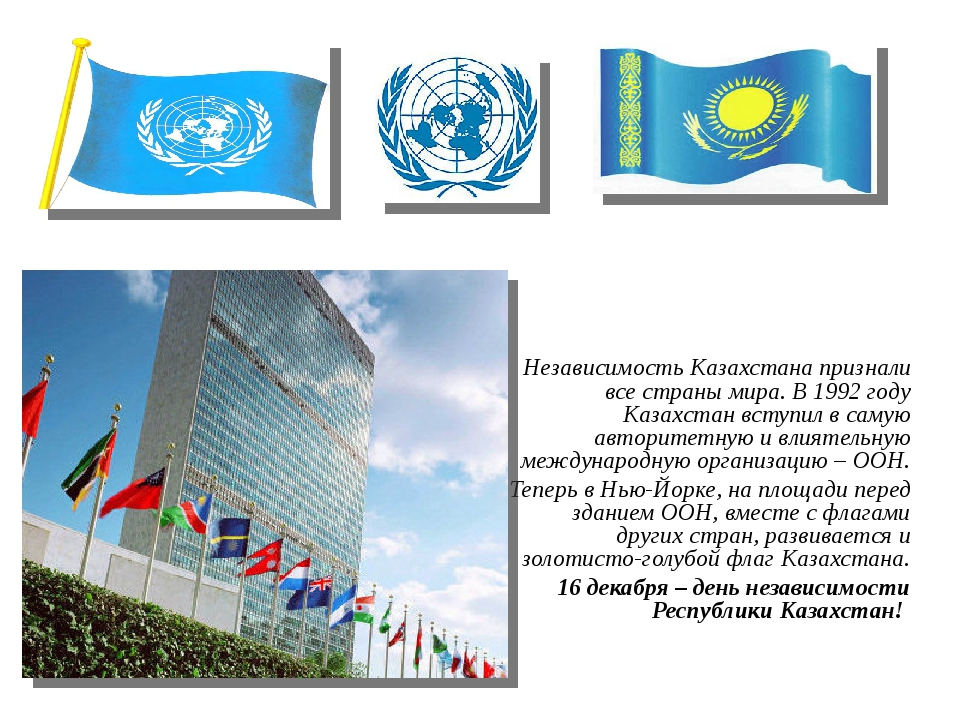 Независимость Казахстана признали все страны мира. В 1992 году Казахстан всту...