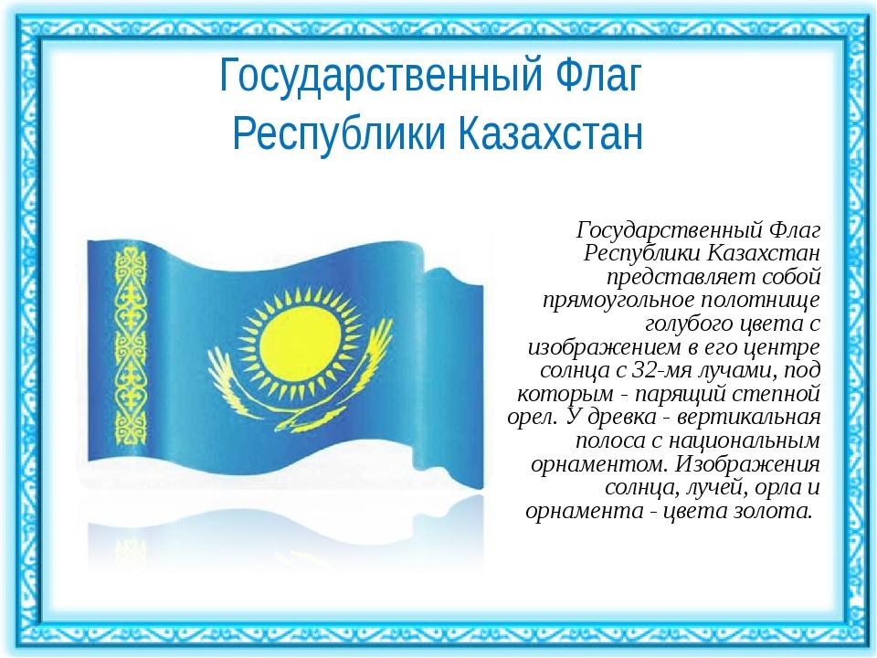 Государственный Флаг Республики Казахстан  Государственный Флаг Республики К...
