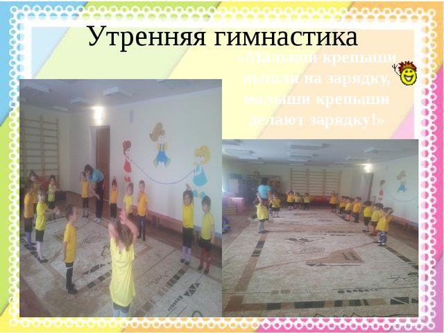 Утренняя гимнастика «Малыши крепыши вышли на зарядку, малыши крепыши делают з...