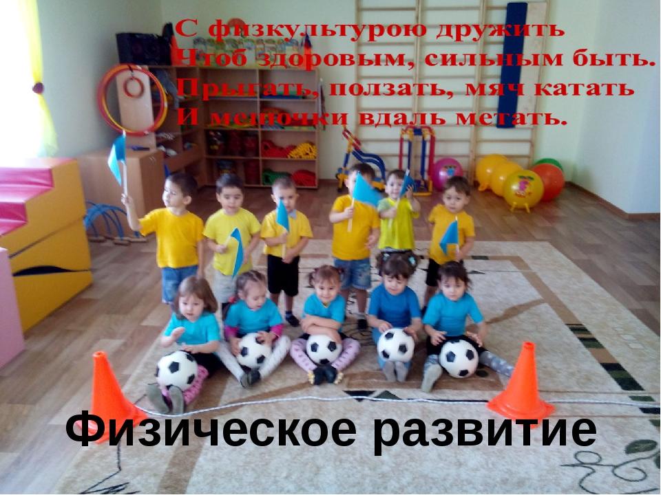 Физическое развитие Физическое развитие