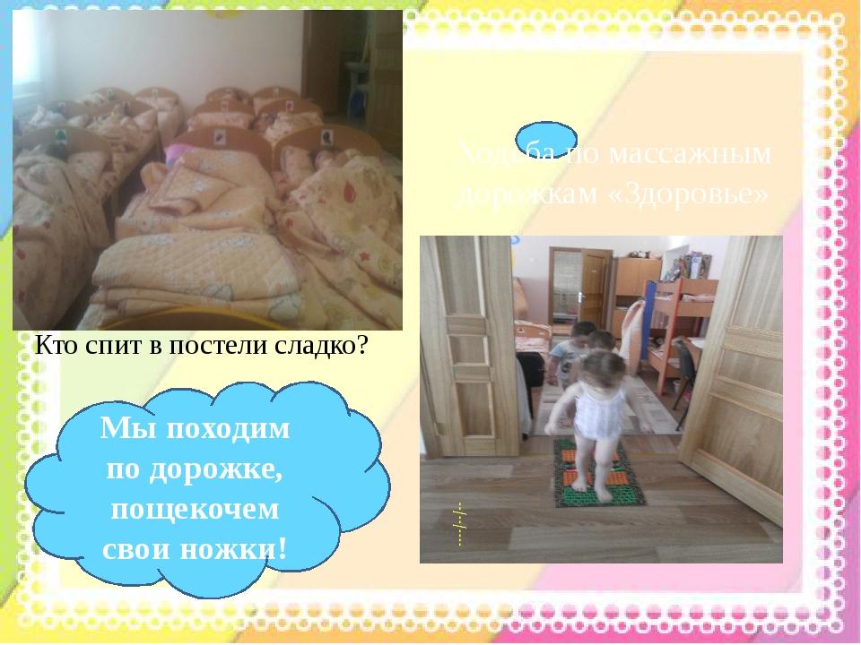 Кто спит в постели сладко? Мы походим по дорожке, пощекочем свои ножки! Ходьб...