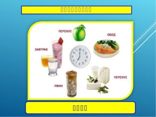 注意正确的饮食制度 少吃多餐