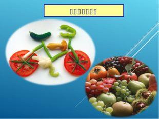 多吃蔬菜和水果