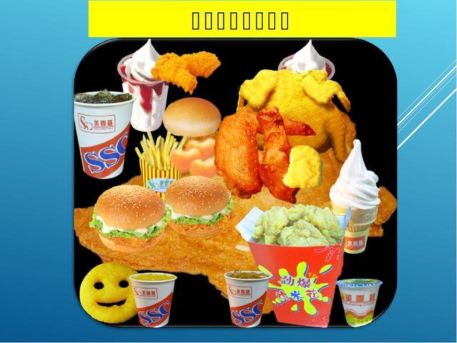 你常吃垃圾食品?