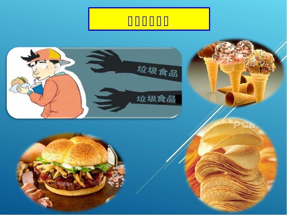注意垃圾食品