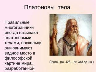 Платоновы тела Правильные многогранники иногда называют платоновыми телами, п