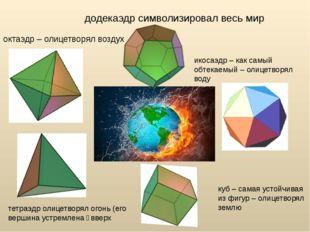 додекаэдр символизировал весь мир октаэдр – олицетворял воздух куб – самая ус