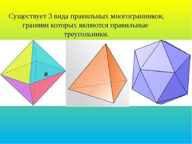Существует 3 вида правильных многогранников, гранями которых являются правиль...