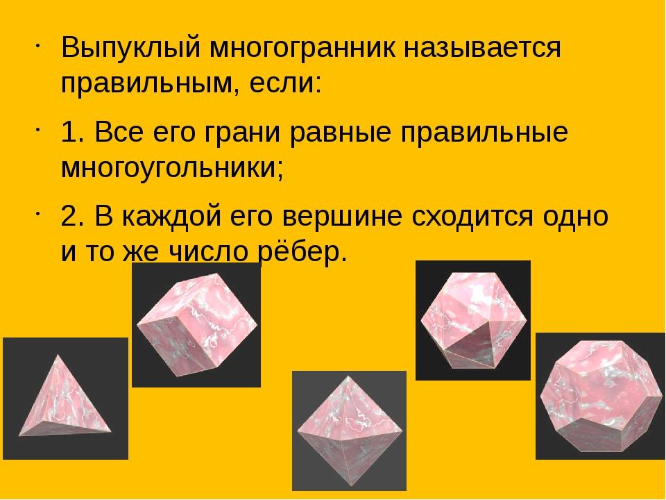 Выпуклый многогранник называется правильным, если: 1. Все его грани равные п...