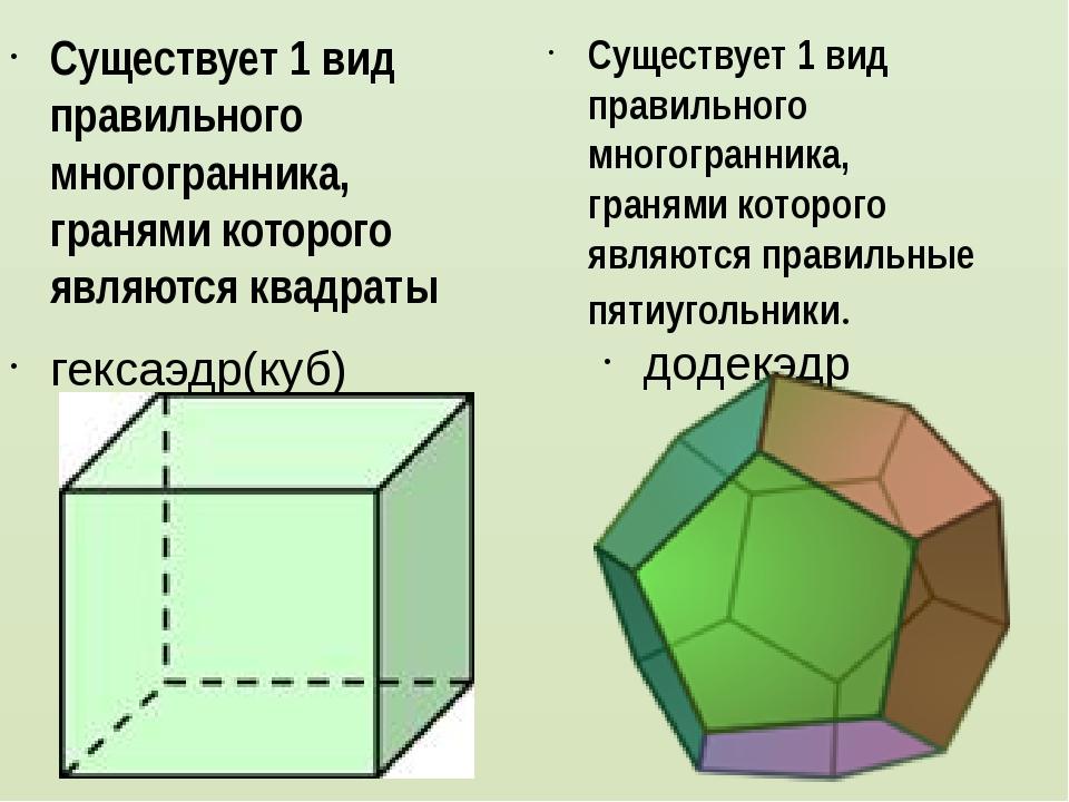 гексаэдр(куб) Существует 1 вид правильного многогранника, гранями которого я...