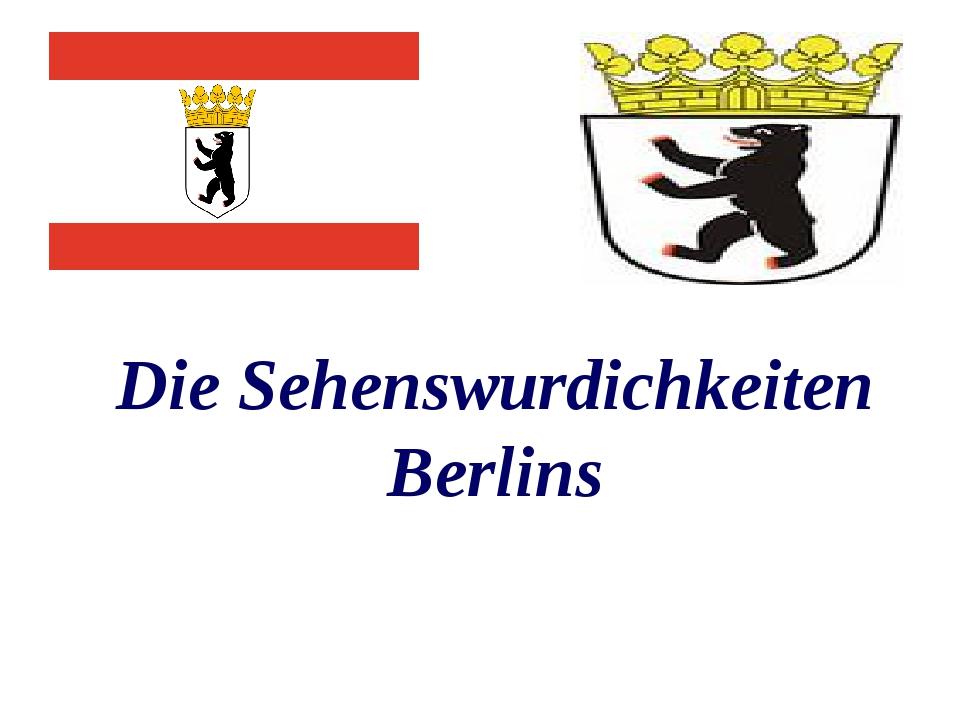 Die Sehenswurdichkeiten Berlins