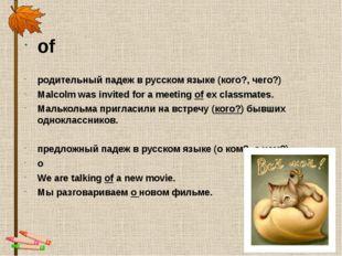 of родительный падеж в русском языке (кого?, чего?) Malcolm was invited for a