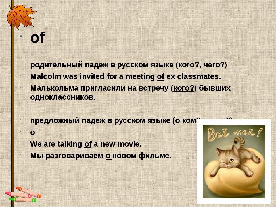 of родительный падеж в русском языке (кого?, чего?) Malcolm was invited for a...