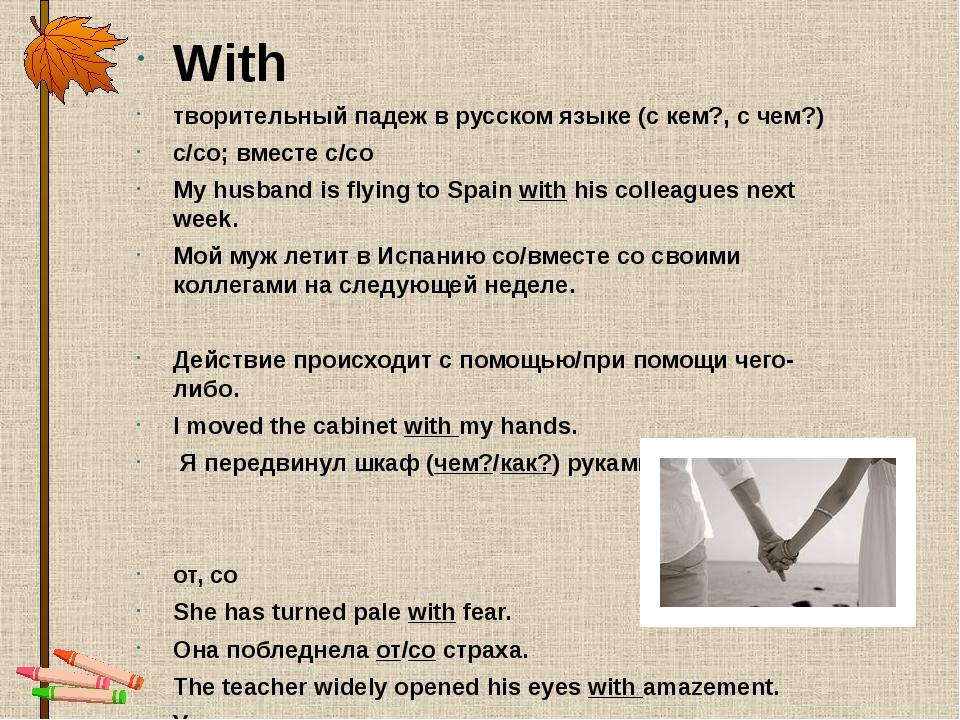 With творительный падеж в русском языке (с кем?, с чем?) с/со;вместе с/со My...