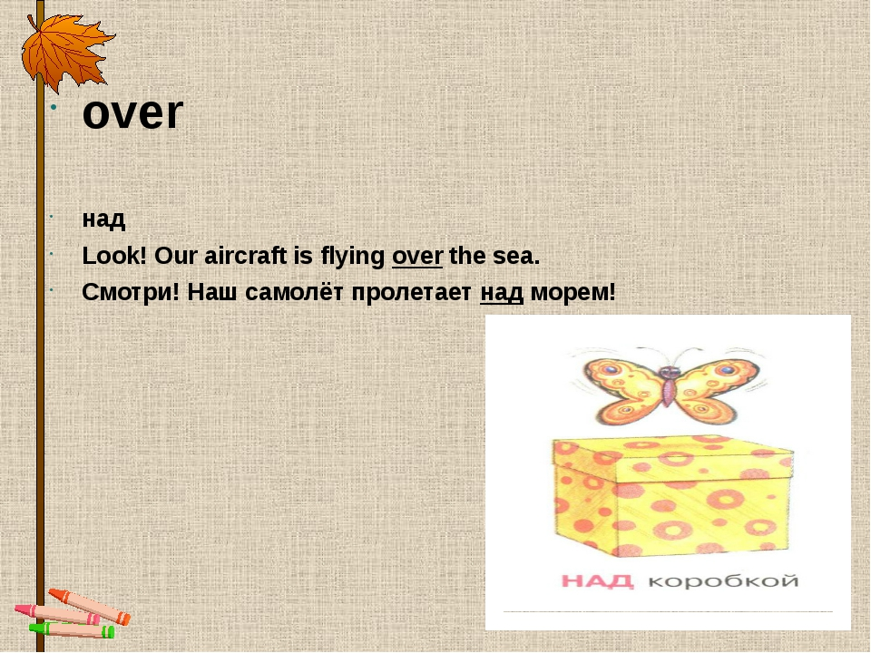 over над Look! Our aircraft is flyingoverthe sea. Смотри! Наш самолёт проле...