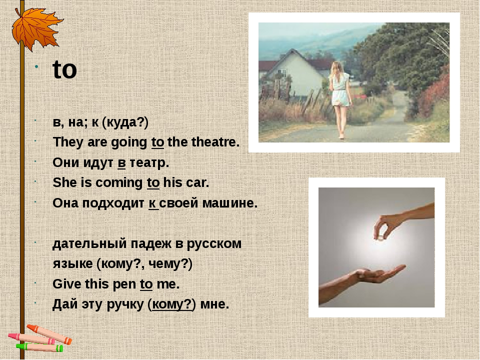 to в, на; к (куда?) They are going to the theatre. Они идут в театр. She is c...