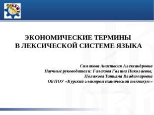 ЭКОНОМИЧЕСКИЕ ТЕРМИНЫ В ЛЕКСИЧЕСКОЙ СИСТЕМЕ ЯЗЫКА Симакова Анастасия Александ