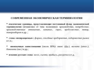 СОВРЕМЕННАЯ ЭКОНОМИЧЕСКАЯ ТЕРМИНОЛОГИЯ лексические единицы, представляющие по