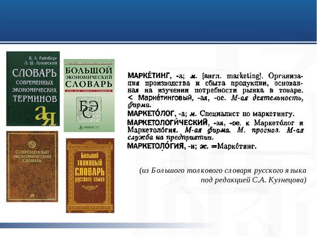 (из Большого толкового словаря русского языка под редакцией С.А. Кузнецова)