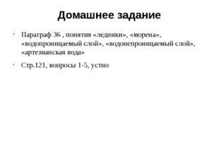 Домашнее задание Параграф 36 , понятия «ледники», «морена», «водопроницаемый