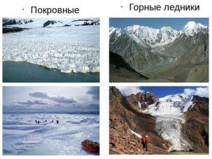 Покровные ледники Горные ледники