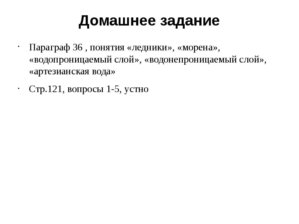 Домашнее задание Параграф 36 , понятия «ледники», «морена», «водопроницаемый...