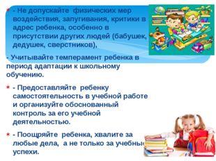 - Не допускайте физических мер воздействия, запугивания, критики в адрес ребе