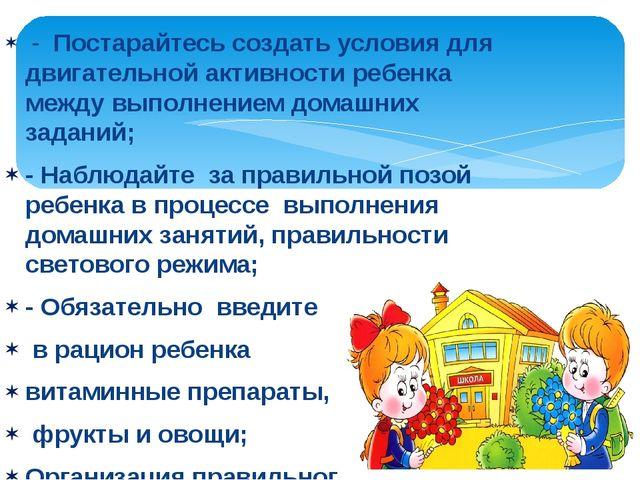 - Постарайтесь создать условия для двигательной активности ребенка между вып...