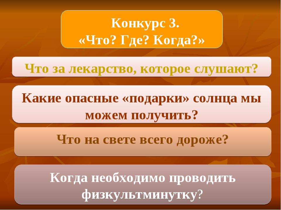 Конкурс 3. «Что? Где? Когда?» Что за лекарство, которое слушают? Какие опасн...