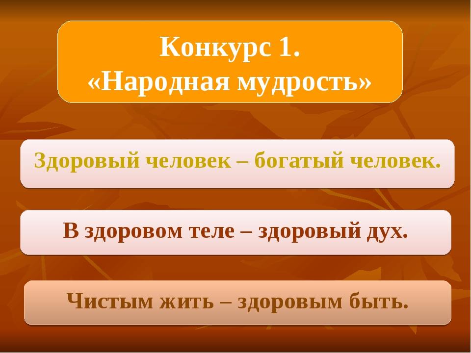 Конкурс 1. «Народная мудрость» Здоровый человек – богатый человек. В здоровом...