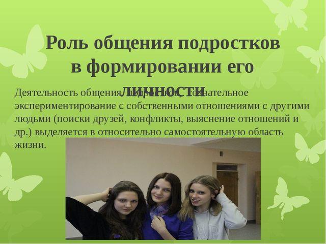 Роль общения подростков в формировании его личности Деятельность общения подр...