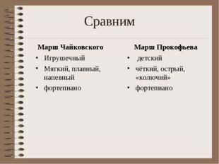 Сравним Марш Чайковского Игрушечный Мягкий, плавный, напевный фортепиано Марш