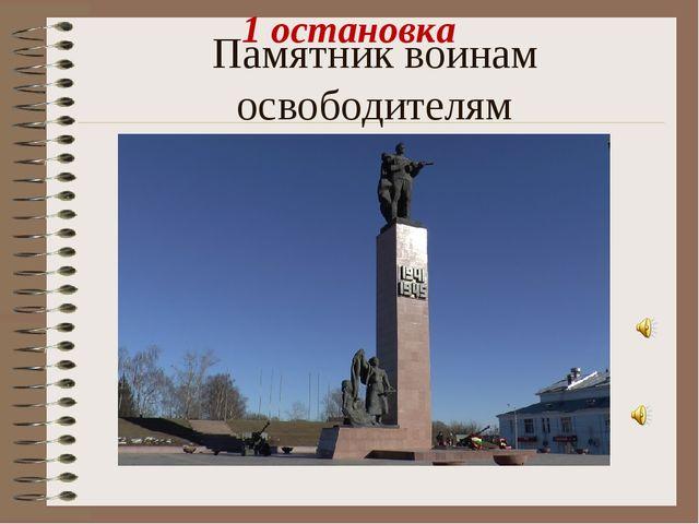 Памятник воинам освободителям 1 остановка
