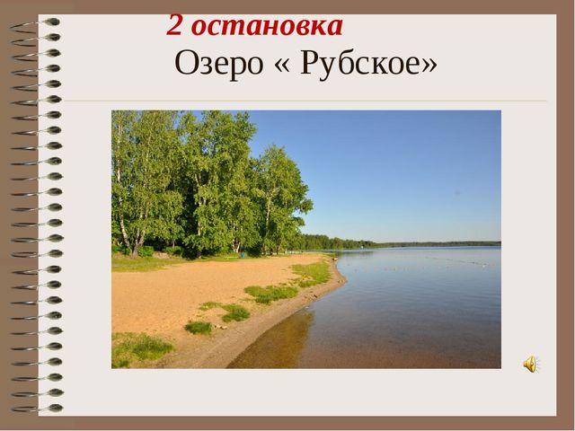 Озеро « Рубское» 2 остановка