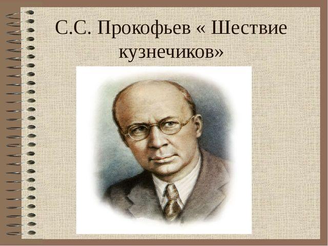 С.С. Прокофьев « Шествие кузнечиков»