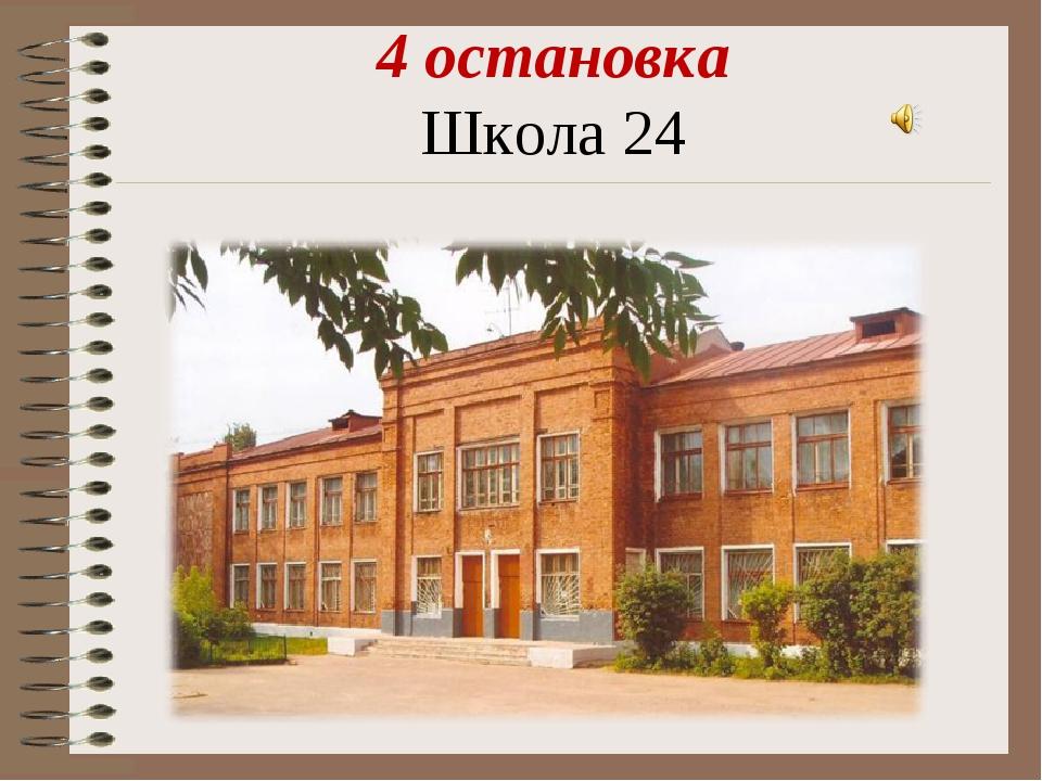 4 остановка Школа 24