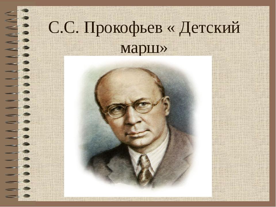 С.С. Прокофьев « Детский марш»