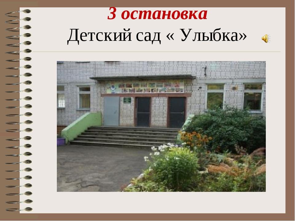 3 остановка Детский сад « Улыбка»