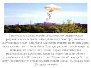 В результате пожара огромное количество смертоносных радиоактивных веществ,