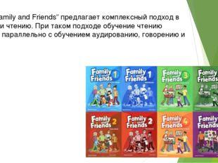 """УМК """" Family and Friends"""" предлагает комплексный подход в обучении чтению. Пр"""