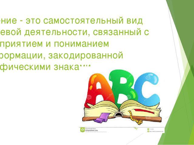 Чтение - это самостоятельный вид речевой деятельности, связанный с восприятие...