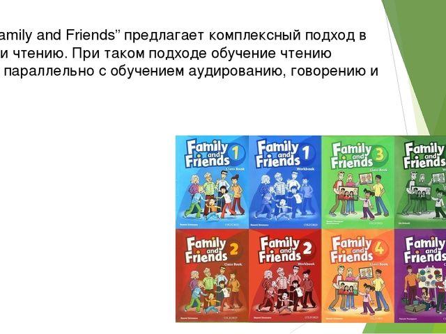 """УМК """" Family and Friends"""" предлагает комплексный подход в обучении чтению. Пр..."""