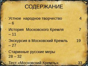СОДЕРЖАНИЕ Устное народное творчество 4 – 6 История Московского Кремля 7 – 11